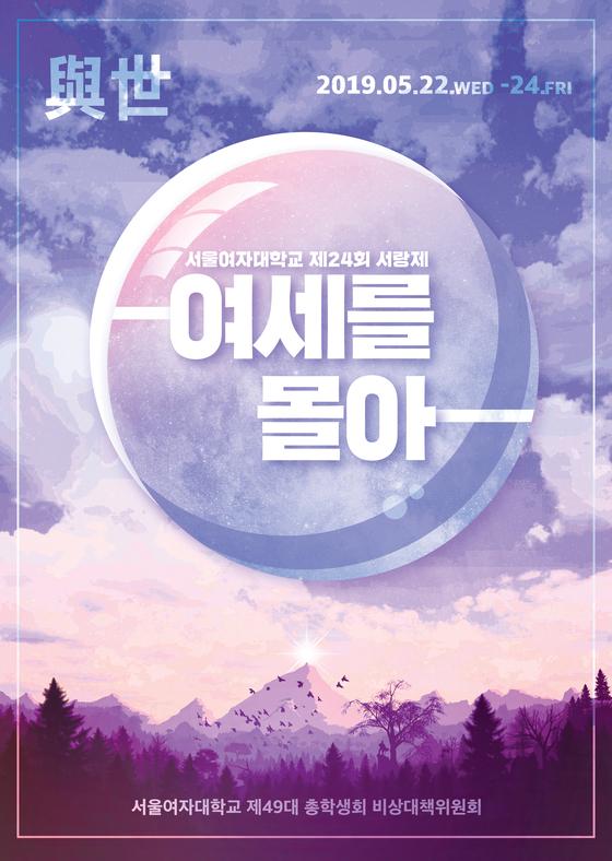 서울여자대학교, 서랑제 '與世; 여세를 몰아' 개최