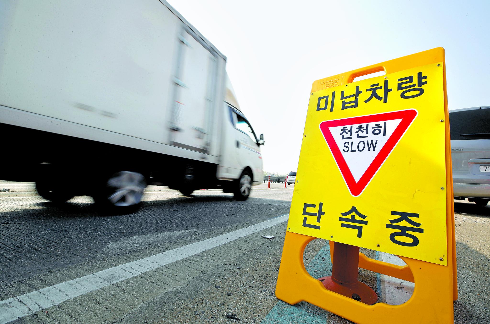 행정안전부는 22일부터 자동차세와 과태료를 상습적으로 체납한 차량을 집중적으로 단속한다고 밝혔다. [연합뉴스]