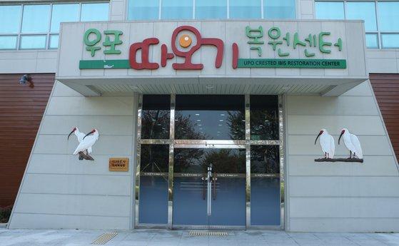 우포 따오기 복원센터. 송봉근 기자