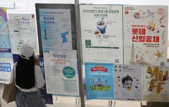 12일 서울 시내 한 대학 채용정보 게시판에 붙어있는 취업과 아르바이트 정보를 한 학생이 들여다보고 있다. [연합뉴스]