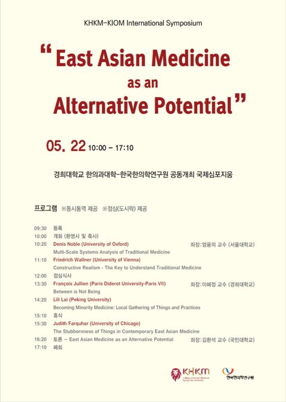 대안적 가능성으로서의 한의학…국제심포지엄 열린다