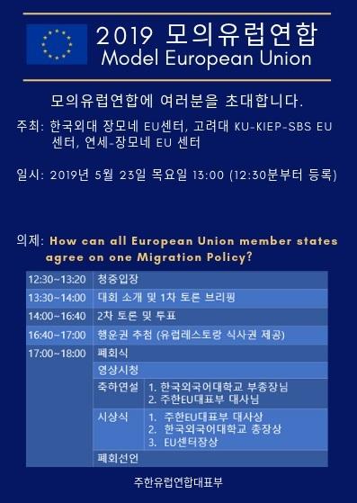 한국외대 장모네 EU센터, 2019 모의유럽이사회 개최