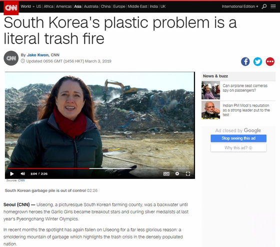 경북 의성군에 방치된 거대한 '쓰레기산' 문제를 미국 CNN방송이 지난 3월 3일 집중보도했다.    [연합뉴스]