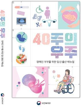 보건복지부가 배포한 장애인 부부를 위한 임신과 출산 매뉴얼 『40주의 우주』. [사진 보건복지부]