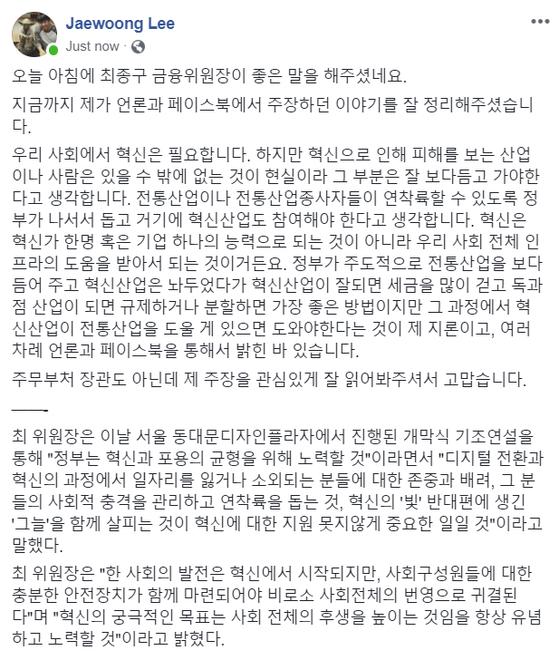이재웅 쏘카대표 게시글 [이재웅 페이스북]