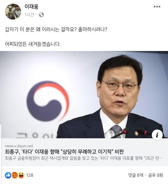 22일 오후 이재웅 쏘카 대표가 본인의 SNS에 최종구 금융위원장을 비판하는 글을 올렸다. [사진 이재웅 페이스북]