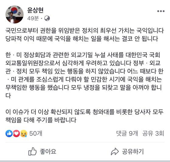 윤상현 의원이 페이스북에 올린 글. [페이스북 캡처]