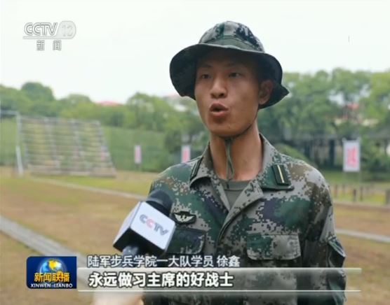 22일 중국 CC-TV 메인뉴스가 전날 시진핑 주석이 시찰한 육군보병학원 사관생도의 충성 맹세 장면을 육성으로 보도했다. [CC-TV 캡처]
