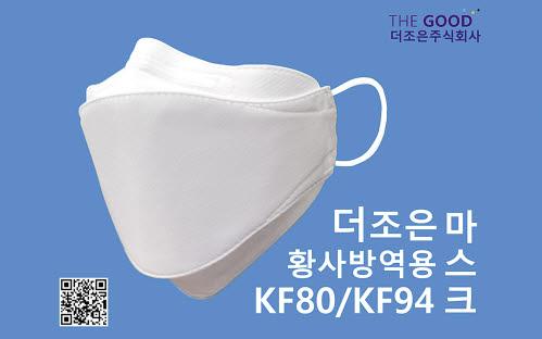 더조은 황사방역용 마스크는 KF94 등급의 보건용 마스크다.  [사진 더조은]