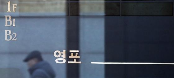 청계재단 입주한 영포빌딩 [연합뉴스]