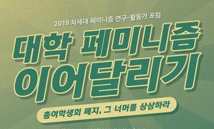 서울시립대 '차세대 페미니즘 연구-활동가 포럼' 개최