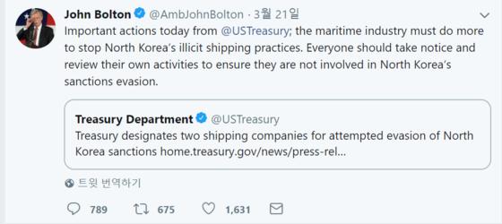 3월 21일(현지시간) 재무부의 대북제재 조치 발표를 리트윗한 볼턴 보좌관. [트위터 캡처]