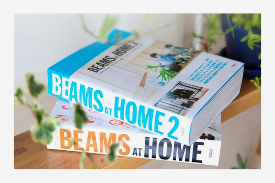 직원들의 집을 찍어 만든 책 '빔즈 앳 홈'(beams at home). 일본에서만 32만부가 팔렸다. [사진 빔즈 홈페이지]