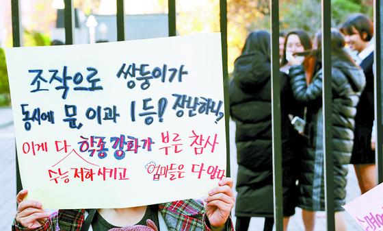 숙명여고 교사 징역 선고 후폭풍···대입 수시 폐지 목소리