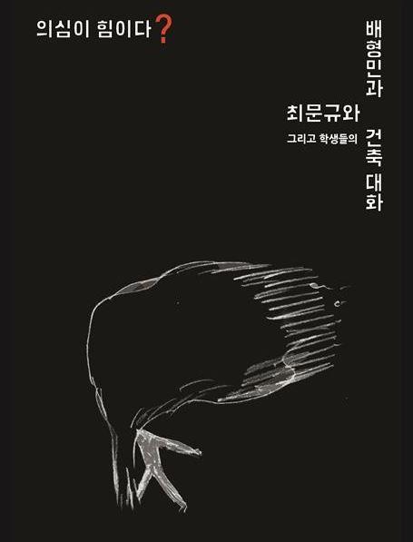 """서울시립대, 『의심이 힘이다?』저자와의 """"건축 대화"""" 개최"""