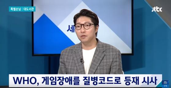 JTBC '시사토크 세대공감'에서 발언하고 있는 유튜브 크리에이터 대도서관 [출처=유튜브 JTBC 뉴스 캡처]