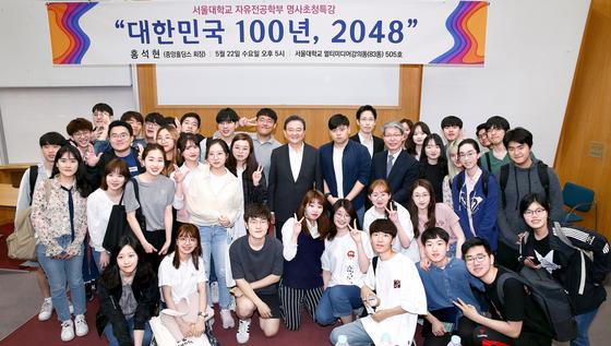 홍석현 중앙홀딩스 회장이 22일 서울대에서 특강 뒤 학생들과 기념촬영을 하고 있다. 양일모 서울대 자유전공학부 학부장(홍 회장 오른쪽 세번째), 이상민 부학부장(홍 회장 오른쪽 두번째)도 함께 했다. 임현동 기자