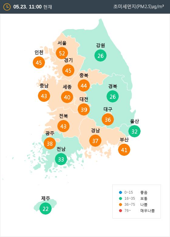 [5월 23일 PM2.5]  오전 11시 전국 초미세먼지 현황