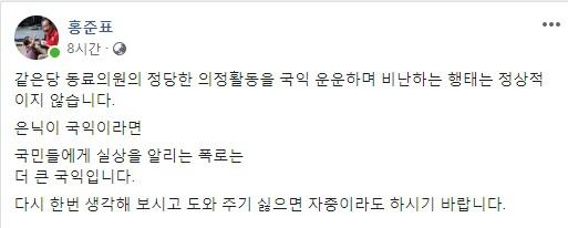 홍준표 전 자유한국당 대표 페이스북 캡쳐