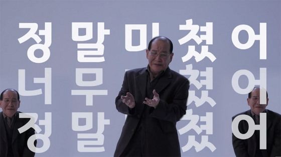 '할담비' 지병수 할아버지는 [전국노래자랑] 출연 이후 예능과 광고계를 종횡무진하고 있다./사진:유튜브 캡쳐