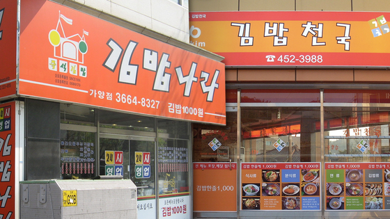 한국의 분식집은 영어로도 한국어 발음대로 bunsikjib로 쓰면 된다. '네이버후드 레스토랑'이나 '다이너(diner)''스낵 바'로 써도 비슷한 뜻이 된다. [ 서울시물가정보 , 김밥천국 홈페이지]