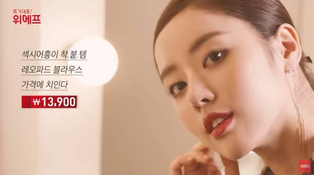 위메프 광고에 출연했던 배우 한지선. [인터넷 캡처]