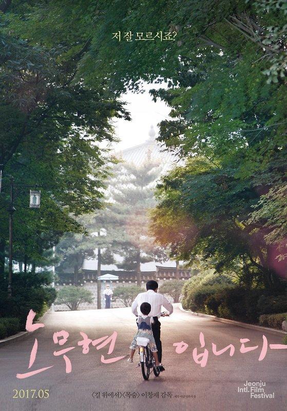 영화 <노무현입니다>의 포스터에 등장한 노서은양.