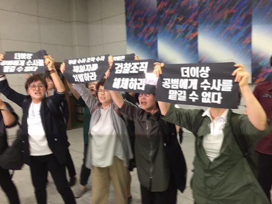 한국여성민우회, 한국여성단체연합, 한국여성의전화 등 여성단체 회원 10여명이 24일 오후 서울 서초구 대검찰청 로비에서 검찰을 규탄하는 구호를 외치고 있다. [사진 한국여성의전화]