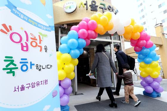 지난 3월 서울 관악구 은천로에서 전국 처음으로 문을 연 매입형 유치원인 '서울구암유치원' [뉴스1]