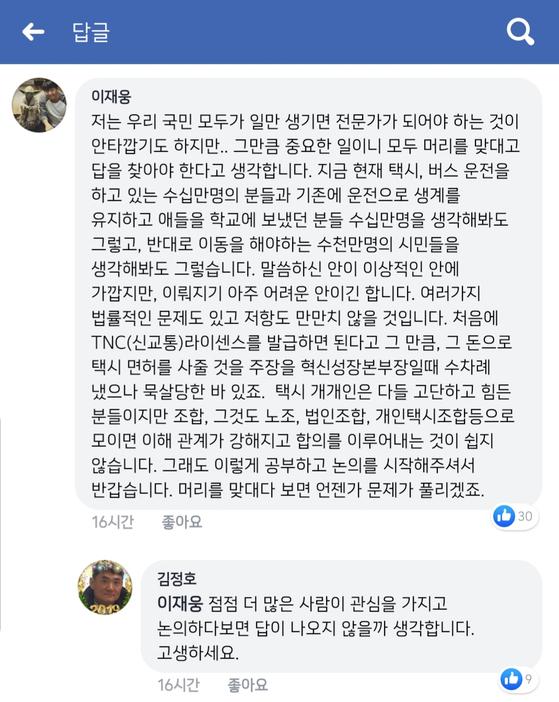 김정호 베어베터 대표가 23일 올린 SNS 게시글에 답글을 단 이재웅 쏘카 대표 [사진 김정호 페이스북]
