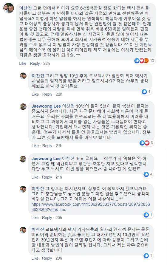이재웅 쏘카 대표가 23일 최종구 금융위원장에 대해 올린 SNS 게시글에서 이찬진 포티스 대표와 '댓글 토론'을 벌였다. [사진 이재웅 페이스북]