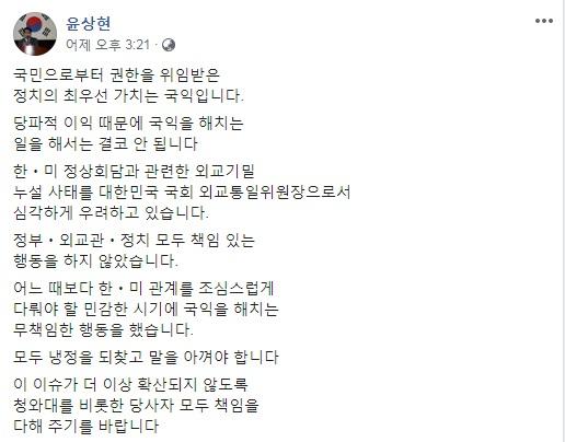 윤상현 자유한국당 의원 페이스북 캡쳐