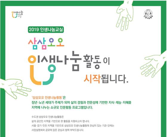 서경대 예술교육센터 '삼삼오오 인생나눔활동' 지역거점 단체 공모