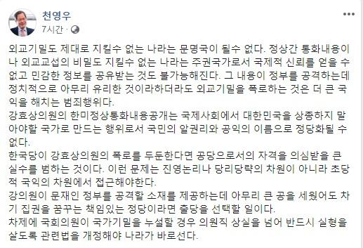천영우 한반도 미래포럼 이사장 페이스북 캡쳐