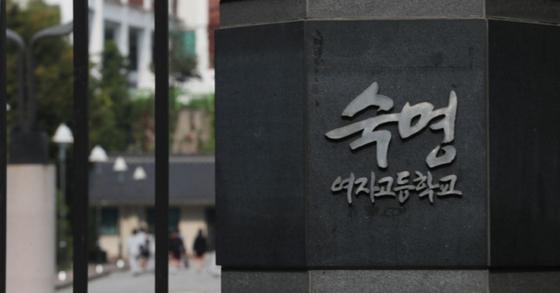 서울 숙명여고 정문.[연합뉴스]