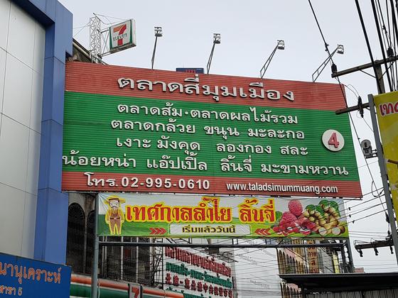 동남아 최대규모의 태국 딸랏타이(Talaad Thai) 농산물 시장. [사진 전지영]