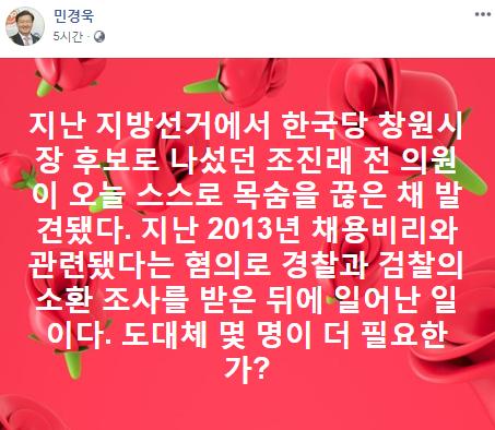 [사진 민경욱 페이스북]