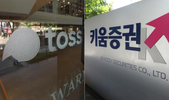 서울 강남 토스와 여의도 키움증권 사옥의 모습. [뉴스1]