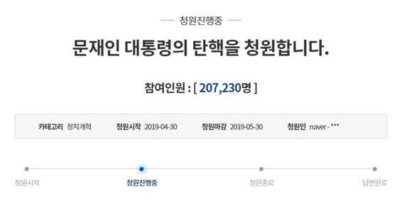 문재인 대통령의 탄핵을 요구한 청원. 청와대 홈페이지 캡처.