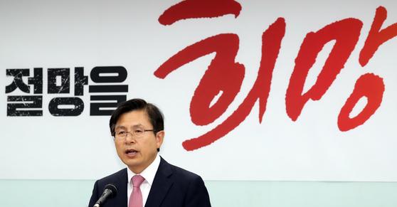 황교안 자유한국당 대표가 27일 서울 여의도 당사에서 '민생투쟁 대장정'을 마무리하는 기자회견을 하고 있다. [뉴스1]