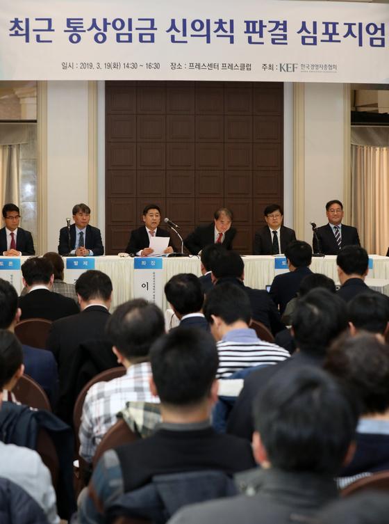 지난 3월 서울 중구 프레스센터에서 열린 '최근 통상임금 신의칙 심포지엄'에서 참석자들이 토론을 하고 있다. [뉴스1]
