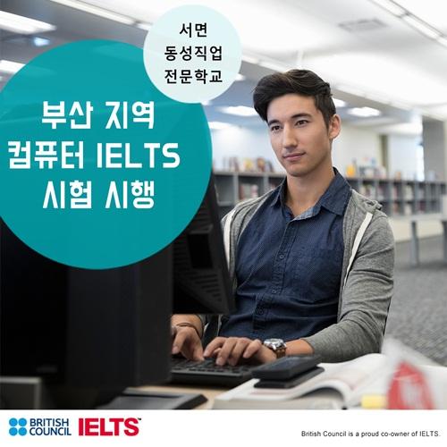 주한영국문화원, 부산서도 컴퓨터로 IELTS 진행