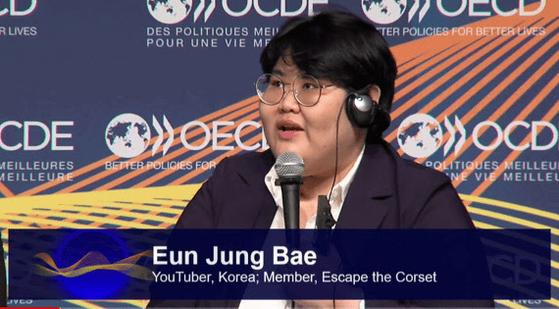 탈코르셋 유튜버 배리나, OECD 포럼 참석 논란에 입 열어