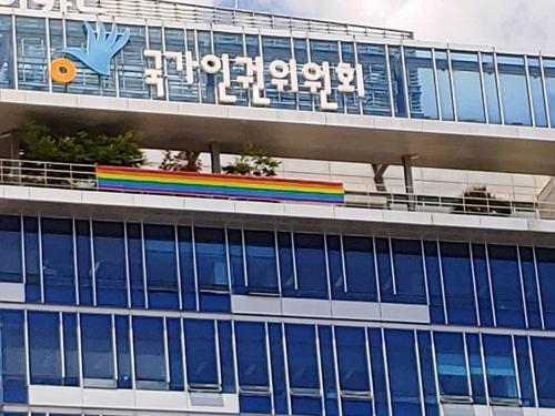 인권위와 함께하는 무지개 현수막. [연합뉴스]