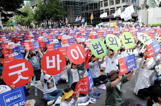 25일 오후 서울 종로구 우정국로에서 전교조 결성 30주년 전국교사대회가 열렸다. 뉴스1