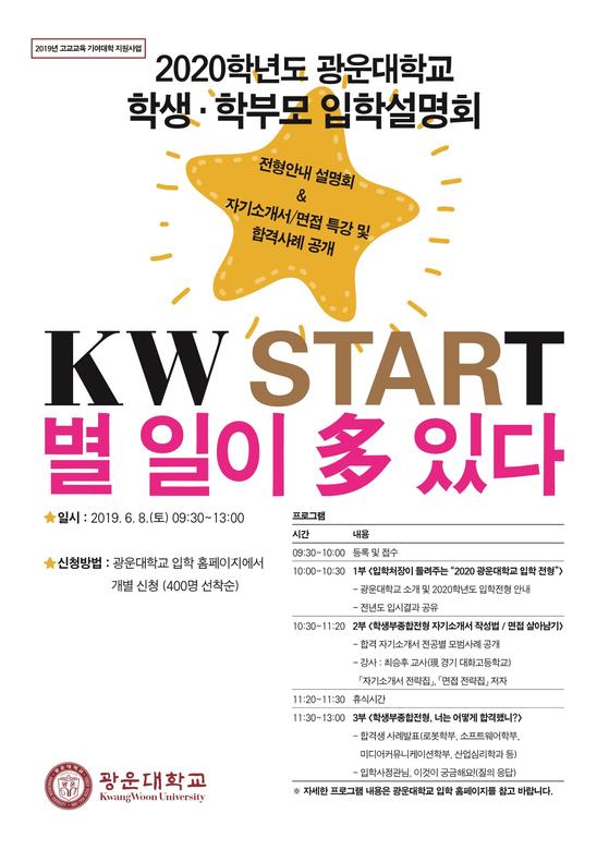 2020학년도 광운대학교 입학설명회 별 일이 多 있다 내달 8일 개최