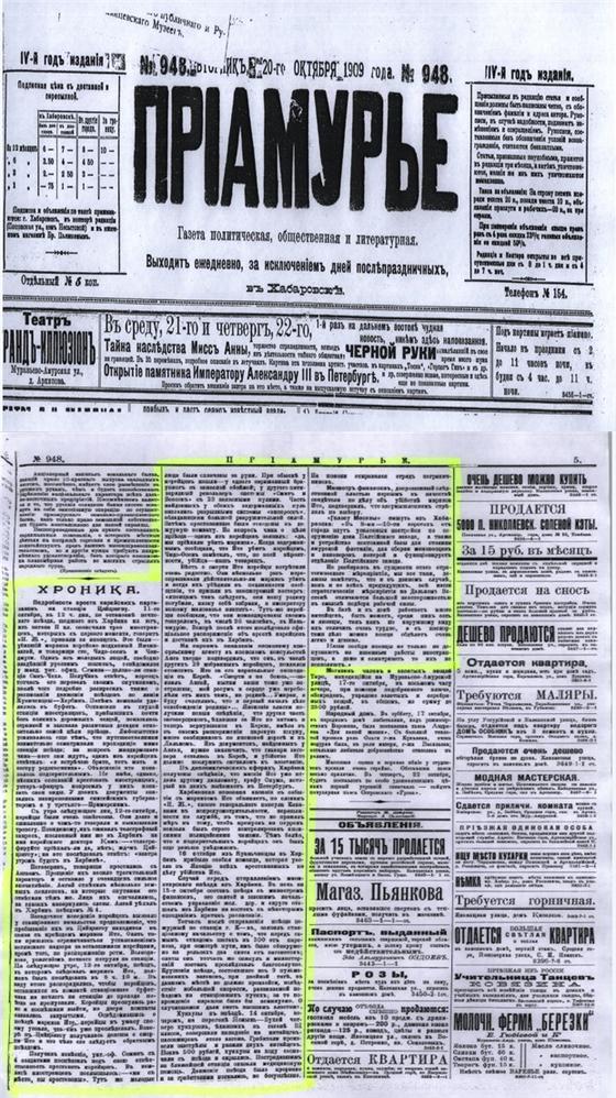 안중근 의사의 하얼빈 의거를 르포 기사 형태로 상세하게 다룬 러시아 신문 '쁘리아무리예'의 보도 내용. [국가기록원]
