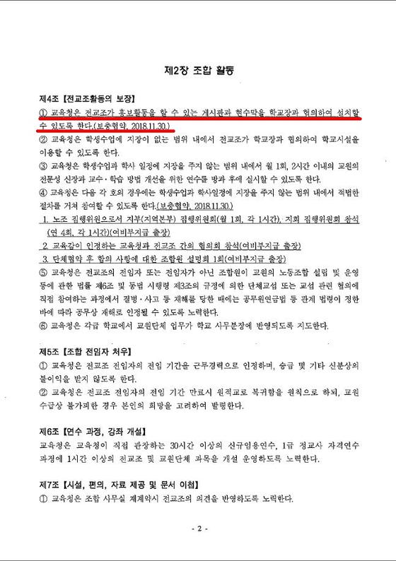 지난해 11월 30일 인천교육청과 전교조인천지부가 맺은 단체협약합의서 중 일부. [이언주의원실 제공]