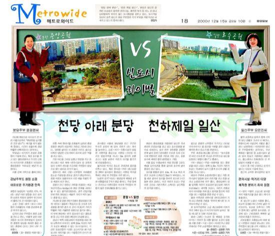 일산과 분당 주거 환경을 비교한 2000년 12월 15일자 중앙일보 지면.