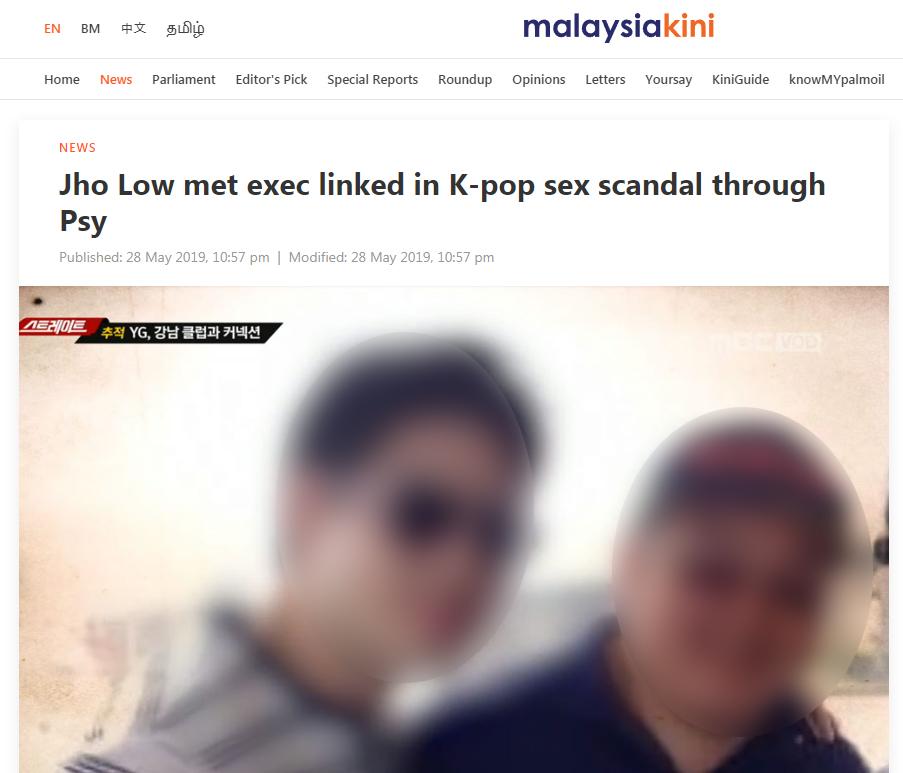 말레이시아 키니 보도 캡처.